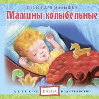 Купить книгу Мамины колыбельные, автора