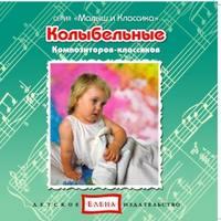 Купить книгу Колыбельные композиторов-классиков, автора