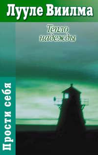 Купить книгу Тепло надежды, автора Лууле Виилма