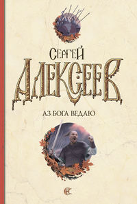 Купить книгу Аз Бога Ведаю!, автора Сергея Алексеева