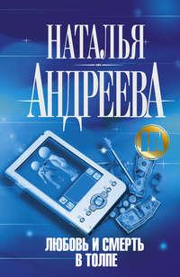 Купить книгу Любовь и смерть в толпе, автора Натальи Андреевой