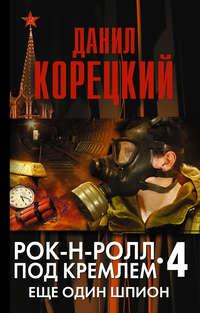 Купить книгу Еще один шпион, автора Данила Корецкого
