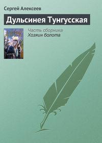 Купить книгу Дульсинея Тунгусская, автора Сергея Алексеева