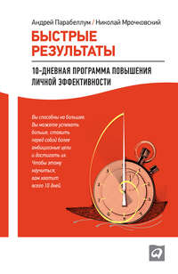 Книга Быстрые результаты: 10-дневная программа повышения личной эффективности