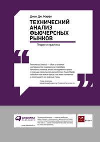 Купить книгу Технический анализ фьючерсных рынков: Теория и практика, автора Джона Мэрфи