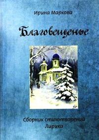 Купить книгу Благовещенье, автора Ирины Марковой