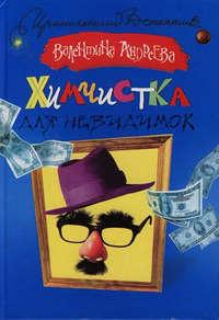 Купить книгу Химчистка для невидимок, автора Валентины Андреевой