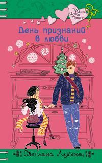 Купить книгу День признаний в любви, автора Светланы Лубенец