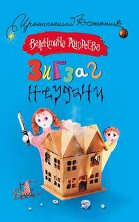 Купить книгу Зигзаг неудачи, автора Валентины Андреевой