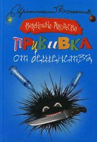 Купить книгу Прививка от бешенства, автора Валентины Андреевой