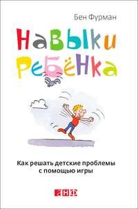 Книга Навыки ребенка: Как решать детские проблемы с помощью игры
