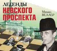 Купить книгу Легенды Невского проспекта, автора Михаила Веллера
