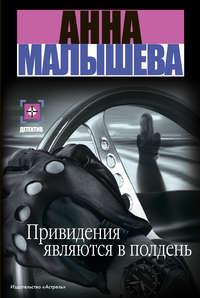 Купить книгу Привидения являются в полдень, автора Анны Малышевой