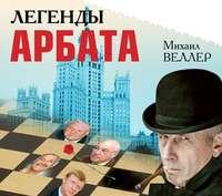 Купить книгу Легенды Арбата, автора Михаила Веллера