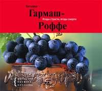 Купить книгу Ягоды страсти, ягоды смерти, автора Татьяны Гармаш-Роффе