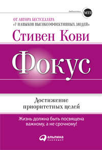 Книга Фокус: Достижение приоритетных целей
