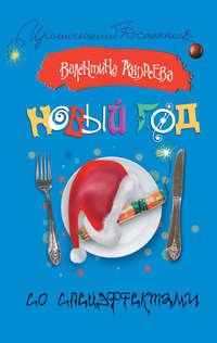 Купить книгу Новый год со спецэффектами, автора Валентины Андреевой