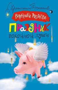 Купить книгу Праздник покойной души, автора Валентины Андреевой