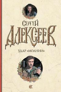 Купить книгу Удар «Молнии», автора Сергея Алексеева