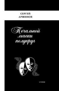 Купить книгу Печальной маски полукруг, автора Сергея Аршинова