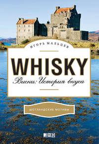 Виски: История вкуса