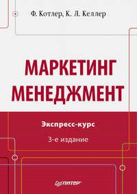 Книга Маркетинг менеджмент. Экспресс-курс - Автор Филип Котлер