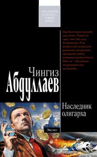 Купить книгу Наследник олигарха, автора Чингиза Абдуллаева