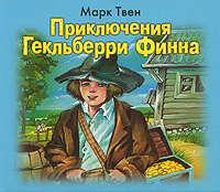 Купить книгу Приключения Гекльберри Финна, автора Марка Твена