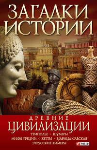 Купить книгу Древние цивилизации, автора А. Э. Ермановской