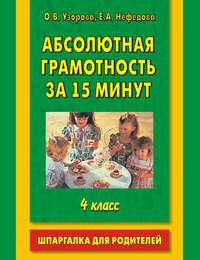 Купить книгу Абсолютная грамотность за 15 минут. Шпаргалка для родителей. 4 класс, автора О. В. Узоровой