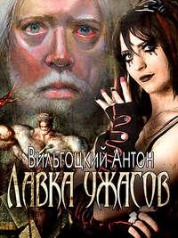 Купить книгу Лавка ужасов, автора Антона Вильгоцкого