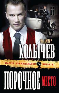 Купить книгу Порочное место, автора Владимира Колычева