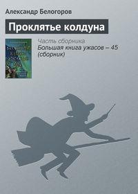 Купить книгу Проклятье колдуна, автора Александра Белогорова