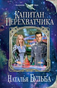 Книга Капитан перехватчика - Автор Наталья Бульба