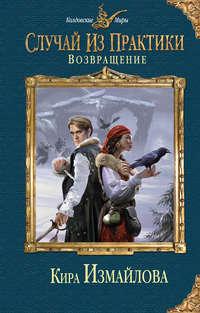 Книга Возвращение - Автор Кира Измайлова