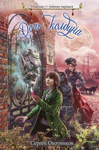 Купить книгу Дочь колдуна, автора Сергея Охотникова