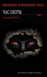 Купить книгу Час охоты, автора Эдуарда Веркина
