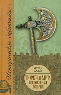 Купить книгу Тюрки и мир. Сокровенная история, автора Мурада Аджи
