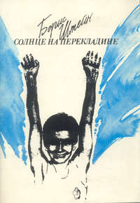 Купить книгу Солнце на перекладине, автора Бориса Штейна