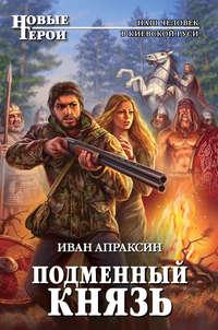 Книга Подменный князь