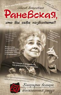 Купить книгу Раневская, что вы себе позволяете?!, автора Збигнева Войцеховского