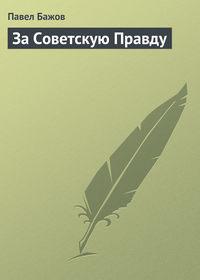 За Советскую Правду