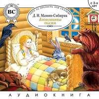 Купить книгу Аленушкины сказки, автора Дмитрия Мамина-Сибиряка