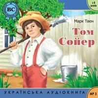 Купить книгу Пригоди Тома Сойєра, автора Марка Твена
