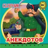 Сборник анекдотов. Выпуск 2