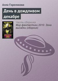 Купить книгу День в дождливом декабре, автора Аллы Гореликовой