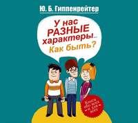 Купить книгу У нас разные характеры… Как быть?, автора Юлии Гиппенрейтер