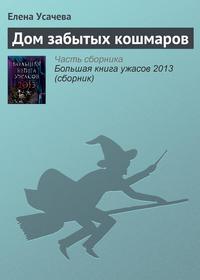 Купить книгу Дом забытых кошмаров, автора Елены Усачевой