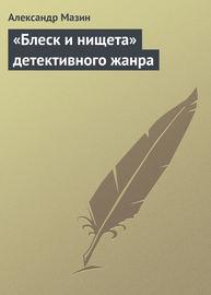 Александр мазин читать онлайн княжья русь