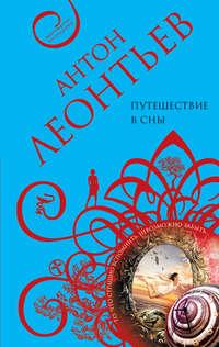 Купить книгу Путешествие в сны, автора Антона Леонтьева